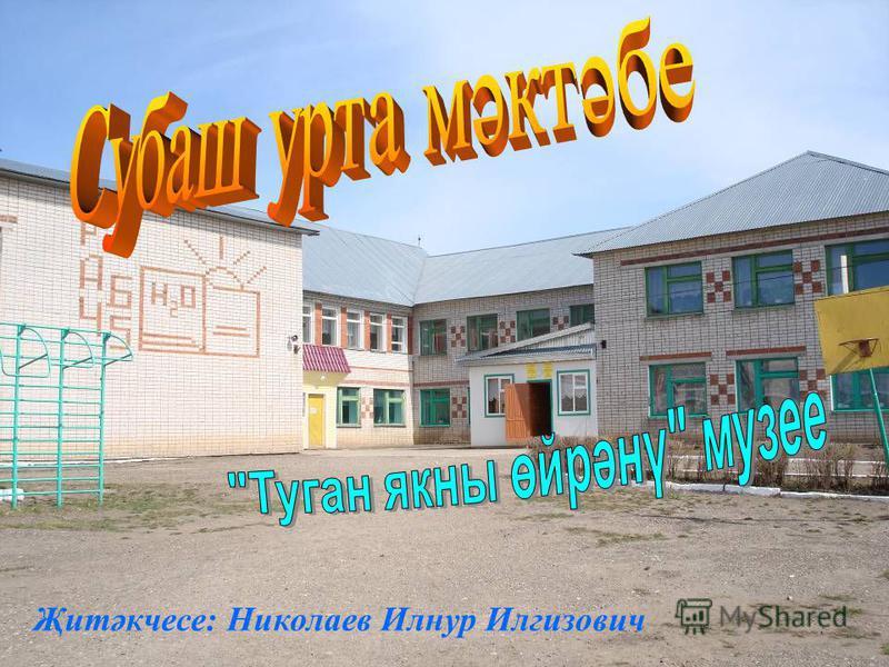 Җитәкчесе: Николаев Илнур Илгизович