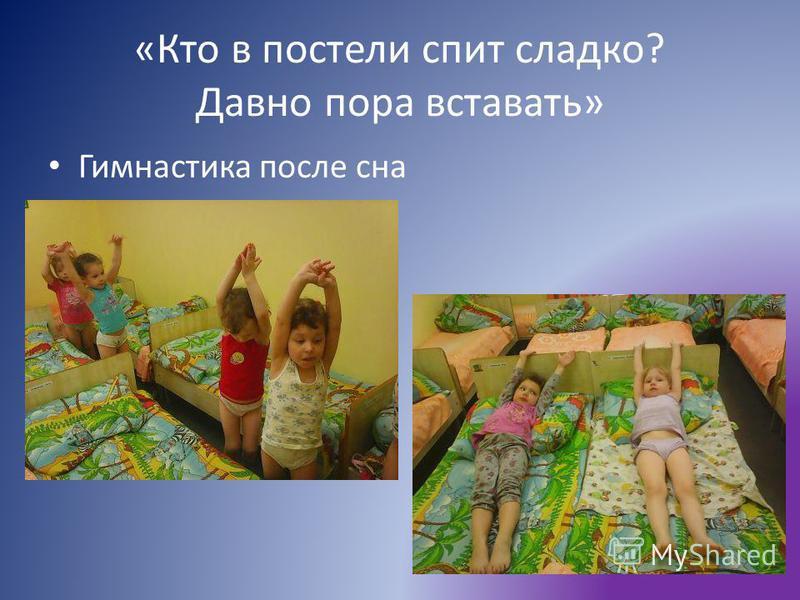 «Кто в постели спит сладко? Давно пора вставать» Гимнастика после сна