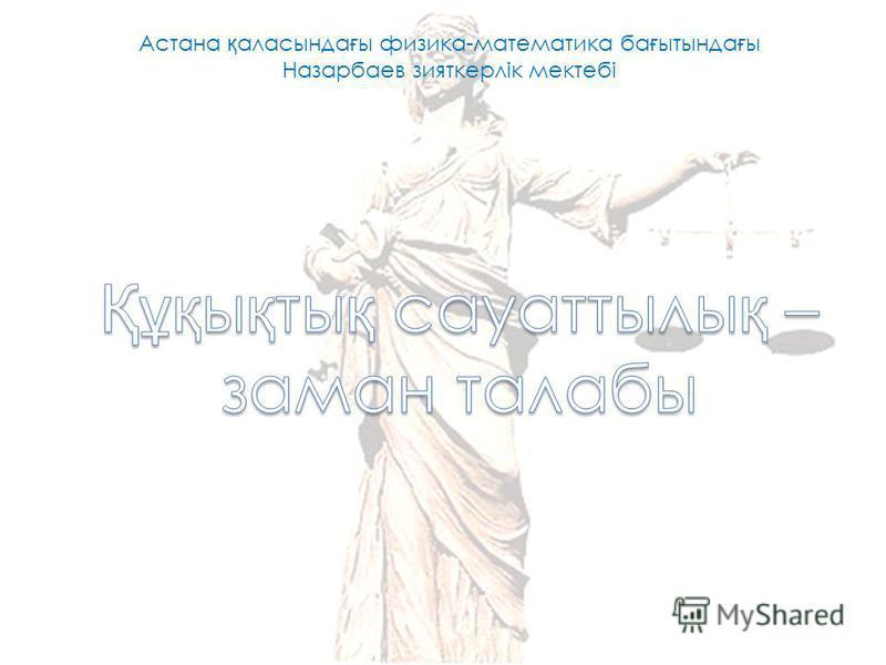 Астана қ аласында ғ ы физика-математика ба ғ ытында ғ ы Назарбаев зияткерлік мектебі