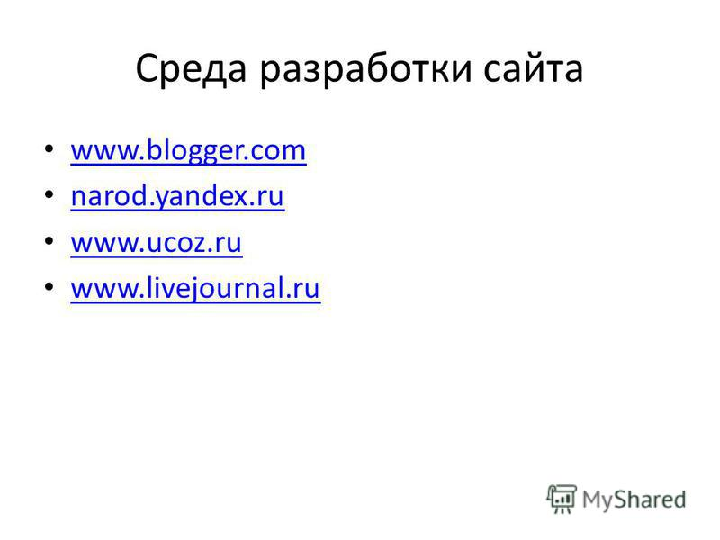 Среда разработки сайта www.blogger.com narod.yandex.ru www.ucoz.ru www.livejournal.ru