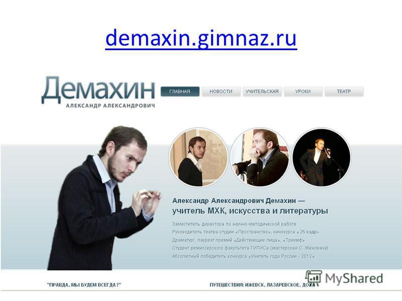 demaxin.gimnaz.ru