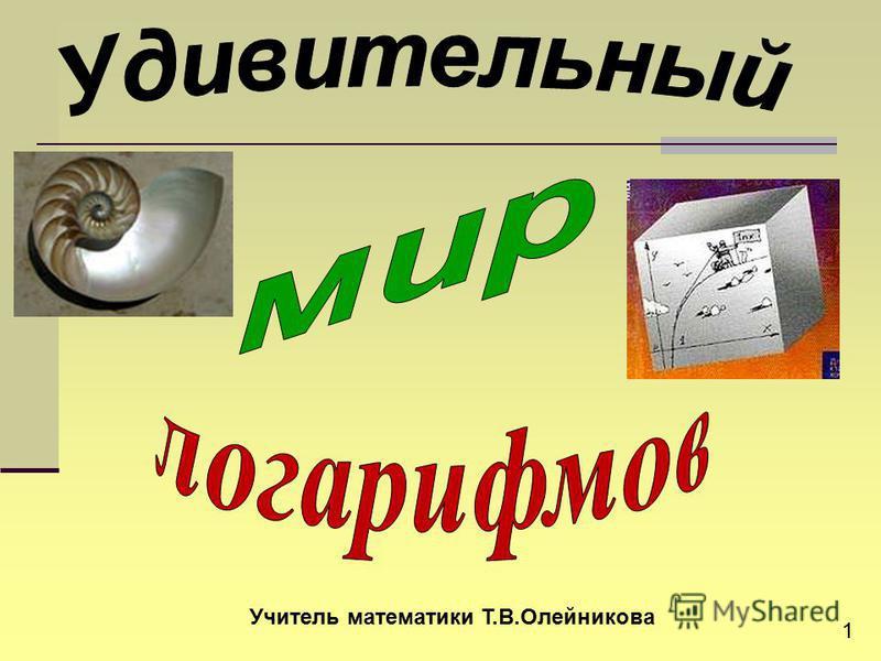 1 Учитель математики Т.В.Олейникова