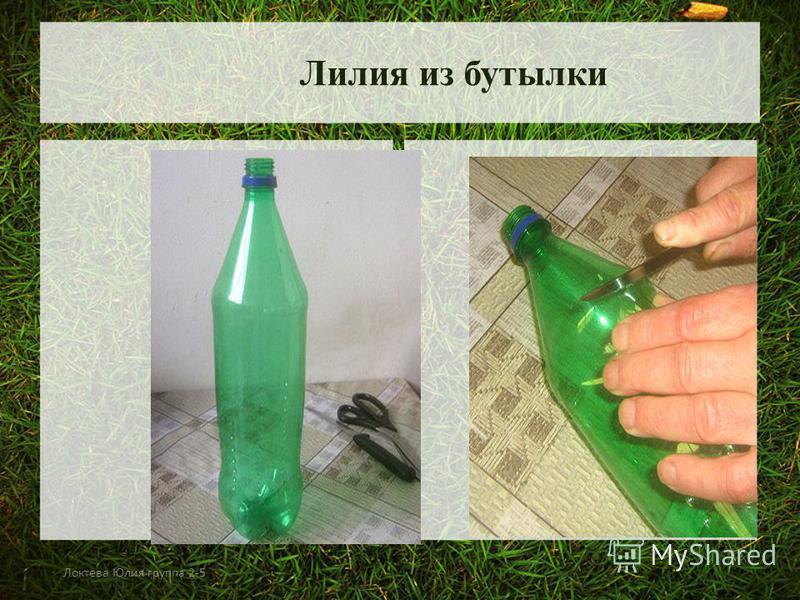 Как выпрямить пластиковую бутылку своими руками 861