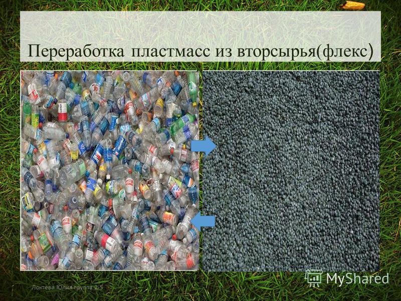 Переработка пластмасс из вторсырья(флекс ) Локтева Юлия группа 2-5