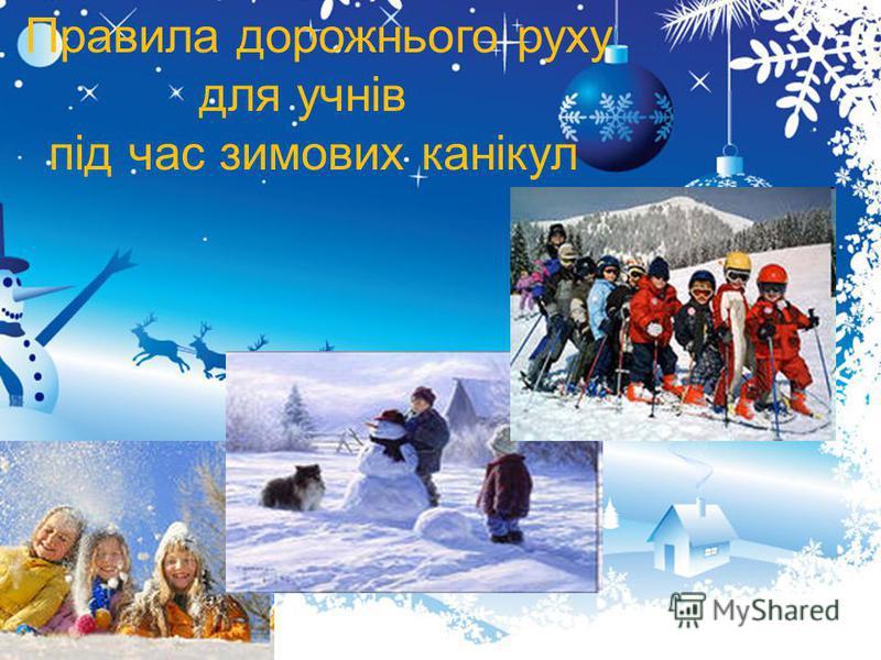 Правила дорожнього руху для учнів під час зимових канікул