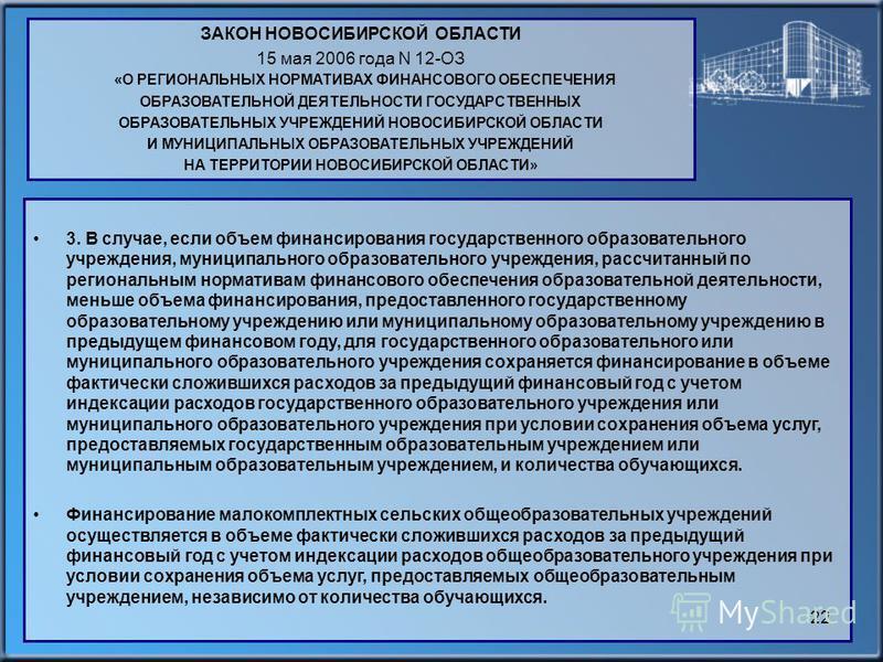 ЗАКОН НОВОСИБИРСКОЙ ОБЛАСТИ 15 мая 2006 года N 12-ОЗ «О РЕГИОНАЛЬНЫХ НОРМАТИВАХ ФИНАНСОВОГО ОБЕСПЕЧЕНИЯ ОБРАЗОВАТЕЛЬНОЙ ДЕЯТЕЛЬНОСТИ ГОСУДАРСТВЕННЫХ ОБРАЗОВАТЕЛЬНЫХ УЧРЕЖДЕНИЙ НОВОСИБИРСКОЙ ОБЛАСТИ И МУНИЦИПАЛЬНЫХ ОБРАЗОВАТЕЛЬНЫХ УЧРЕЖДЕНИЙ НА ТЕРРИТ