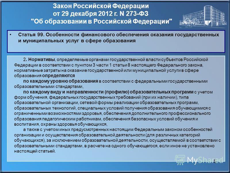 2. Нормативы, определяемые органами государственной власти субъектов Российской Федерации в соответствии с пунктом 3 части 1 статьи 8 настоящего Федерального закона, нормативные затраты на оказание государственной или муниципальной услуги в сфере обр