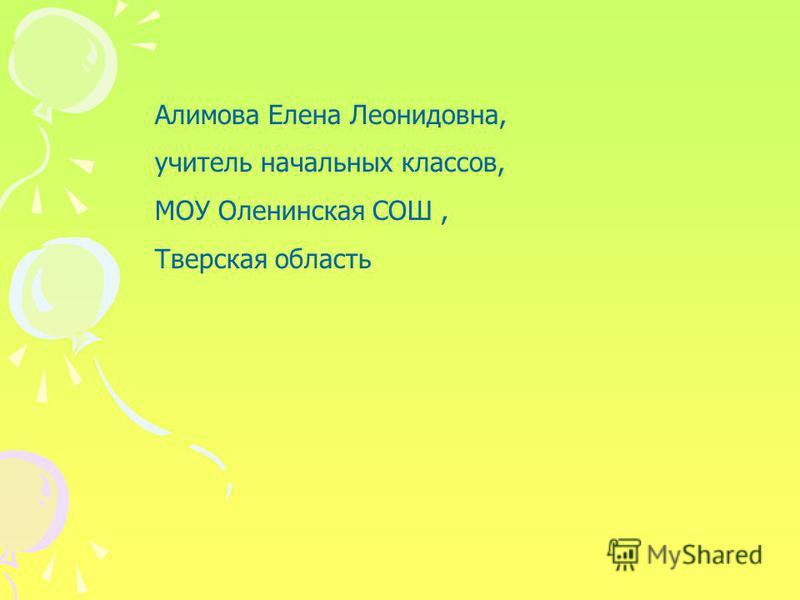 Алимова Елена Леонидовна, учитель начальных классов, МОУ Оленинская СОШ, Тверская область
