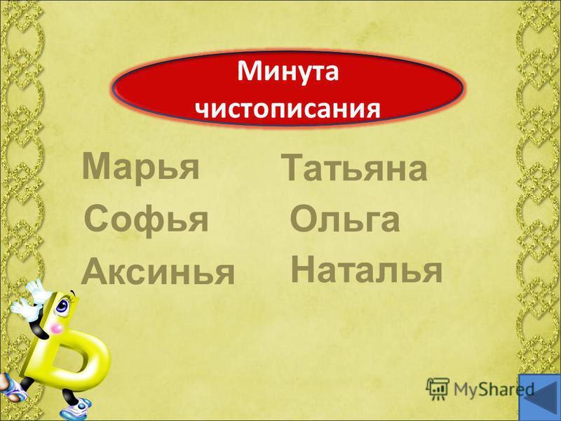 красна Минута чистописания Марья Софья Аксинья Татьяна Ольга Наталья