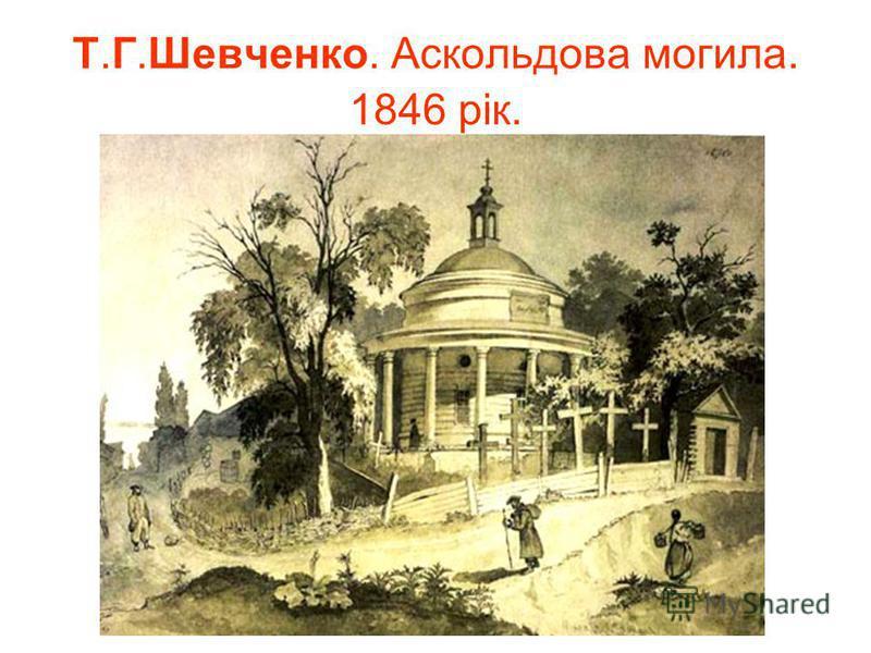 Т.Г.Шевченко. Аскольдова могила. 1846 рік.