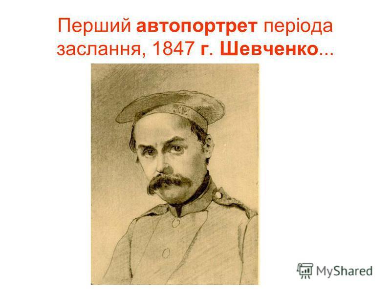 Перший автопортрет періода заслання, 1847 г. Шевченко...