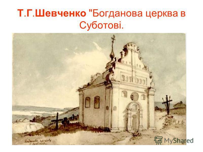 Т.Г.Шевченко Богданова церква в Суботові.