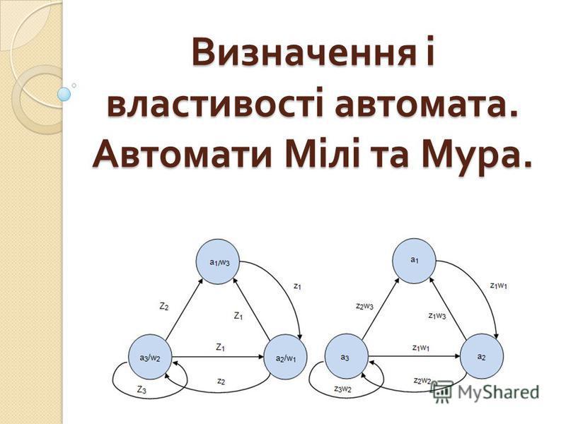 Визначення і властивості автомата. Автомати Мілі та Мура.