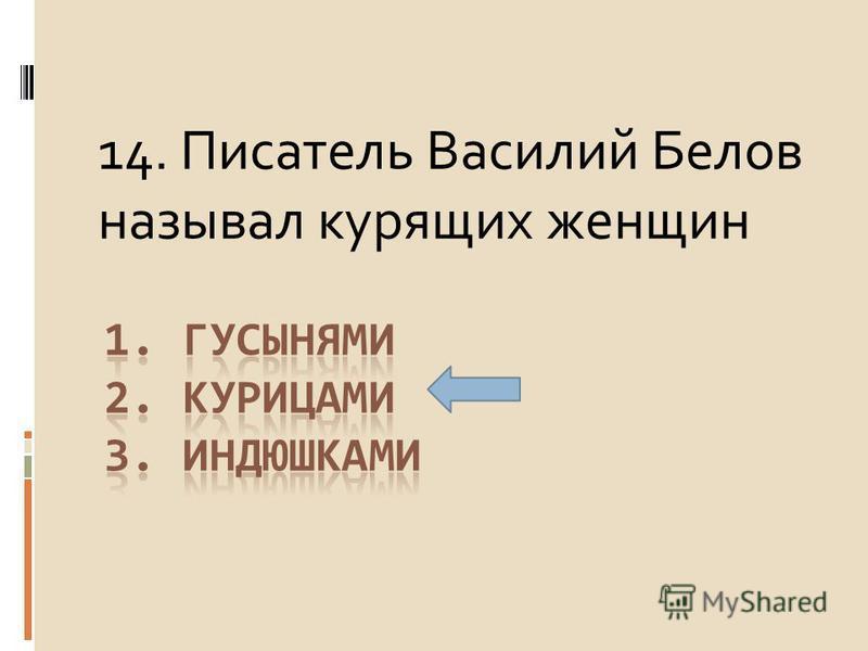 14. Писатель Василий Белов называл курящих женщин
