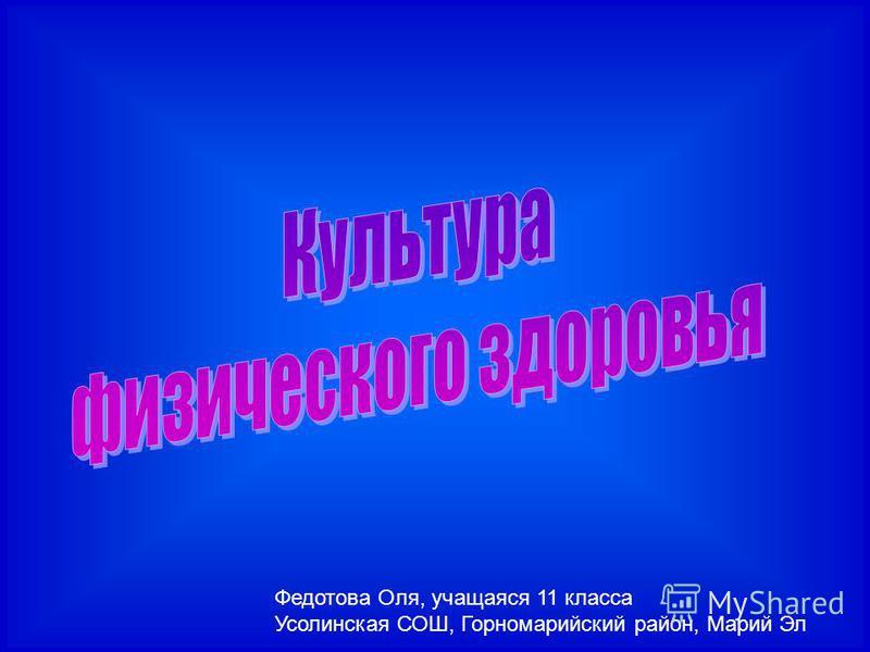 Федотова Оля, учащаяся 11 класса Усолинская СОШ, Горномарийский район, Марий Эл