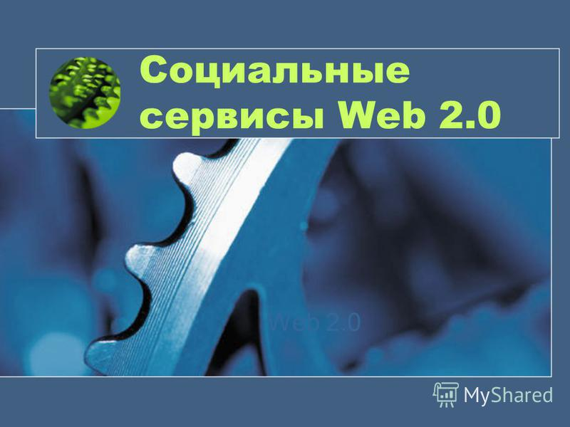 Социальные сервисы Web 2.0 Web 2.0