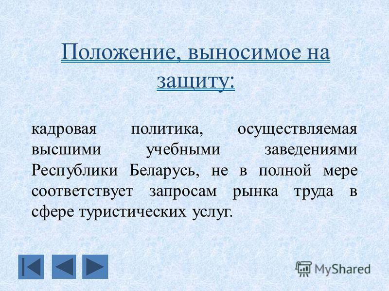 Положение, выносимое на защиту: кадровая политика, осуществляемая высшими учебными заведениями Республики Беларусь, не в полной мере соответствует запросам рынка труда в сфере туристических услуг.
