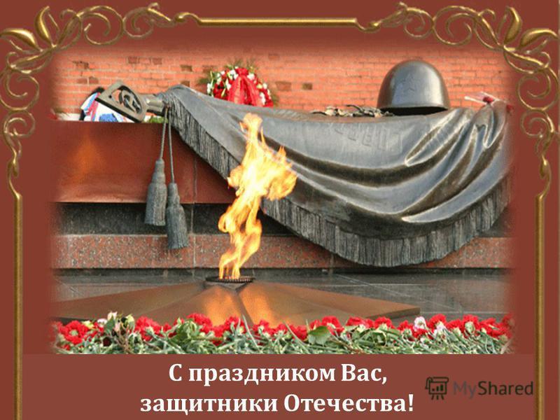 С праздником Вас, защитники Отечества!