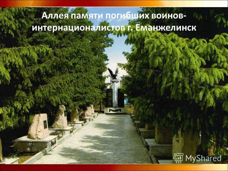 Аллея памяти погибших воинов- интернационалистов г. Еманжелинск