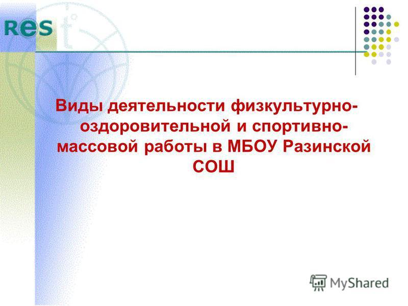 Виды деятельности физкультурно- оздоровительной и спортивно- массовой работы в МБОУ Разинской СОШ
