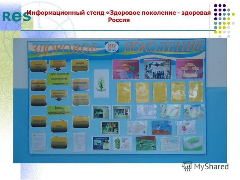Информационный стенд «Здоровое поколение - здоровая Россия