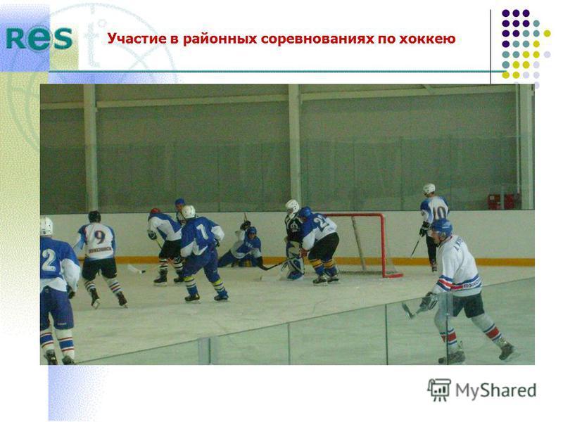 Участие в районных соревнованиях по хоккею