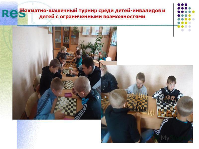 Шахматно-шашечный турнир среди детей-инвалидов и детей с ограниченными возможностями