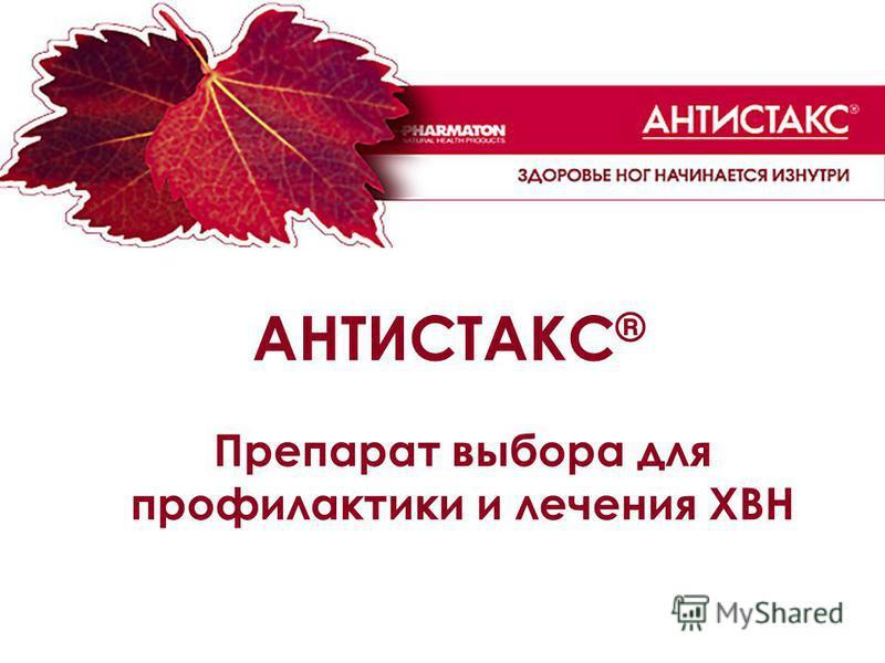 1 АНТИСТАКС ® Препарат выбора для профилактики и лечения ХВН