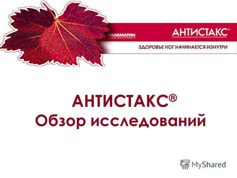 26 АНТИСТАКС ® Обзор исследований