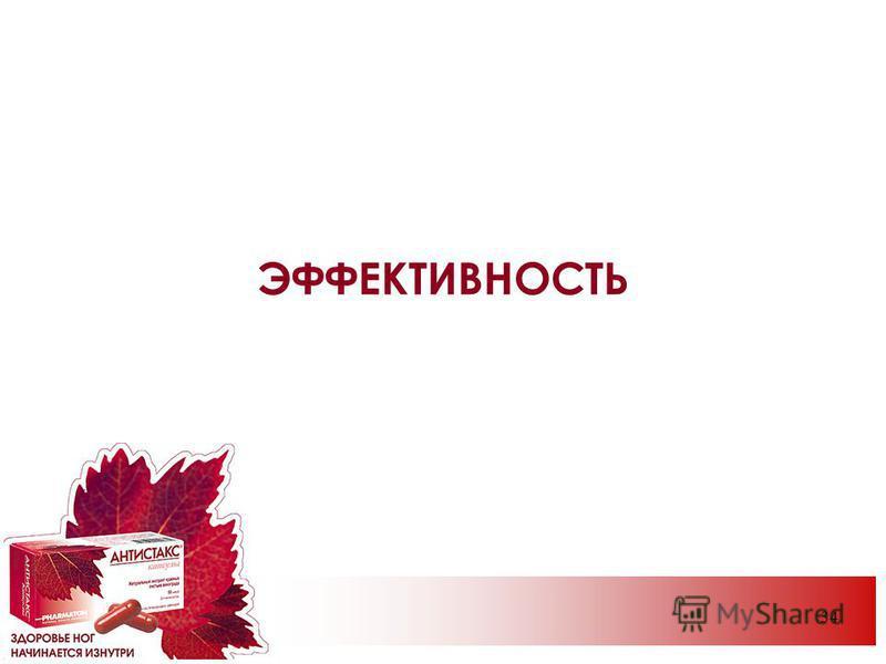 34 ЭФФЕКТИВНОСТЬ