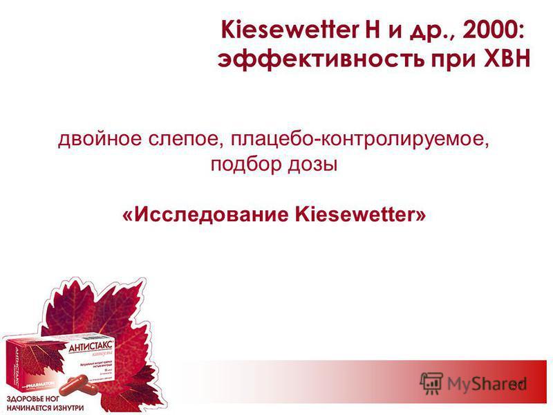 37 двойное слепое, плацебо-контролируемое, подбор дозы «Исследование Kiesewetter» Kiesewetter H и др., 2000: эффекттивность при ХВН