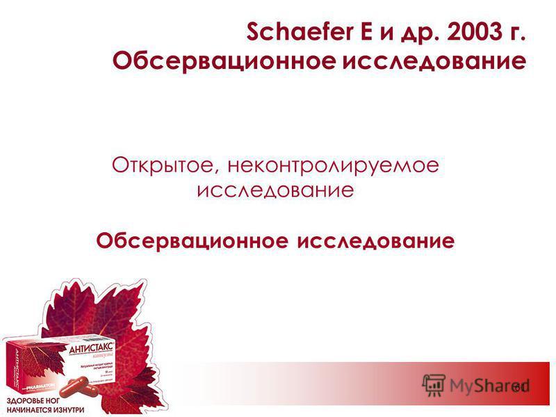 61 Открытое, неконтролируемое исследование Обсервационное исследование Schaefer E и др. 2003 г. Обсервационное исследование