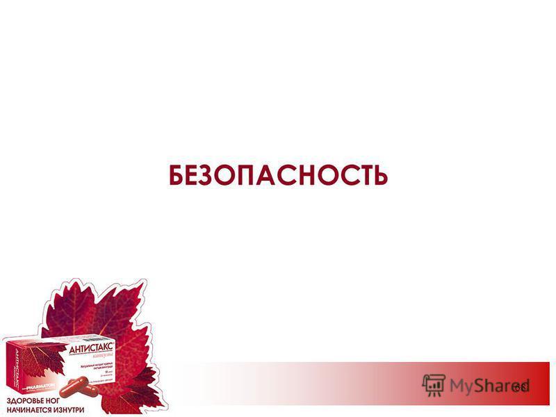 68 БЕЗОПАСНОСТЬ