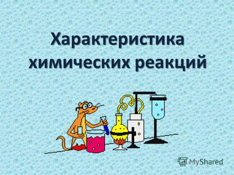Характеристика химических реакций