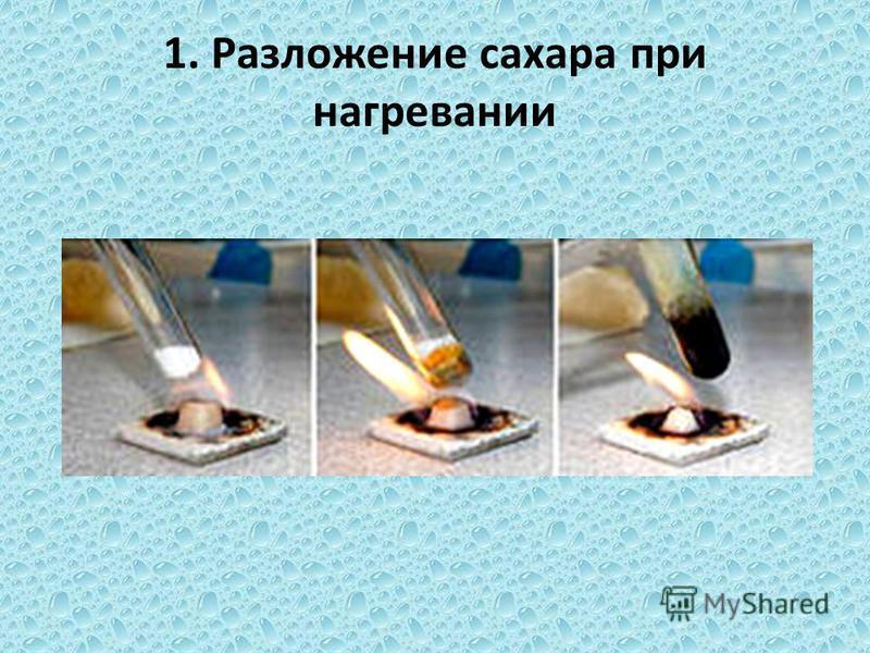 1. Разложение сахара при нагревании