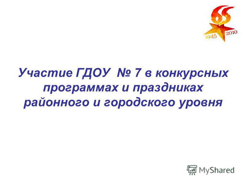Участие ГДОУ 7 в конкурсных программах и праздниках районного и городского уровня