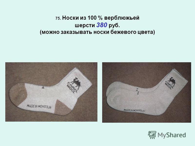 75. Носки из 100 % верблюжьей шерсти 380 руб. (можно заказывать носки бежевого цвета)