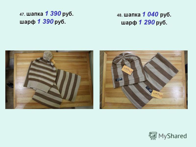 47. шапка 1 390 руб. шарф 1 390 руб. 48. шапка 1 040 руб. шарф 1 290 руб.