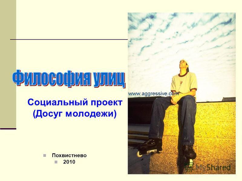 Социальный проект (Досуг молодежи) Похвистнево 2010