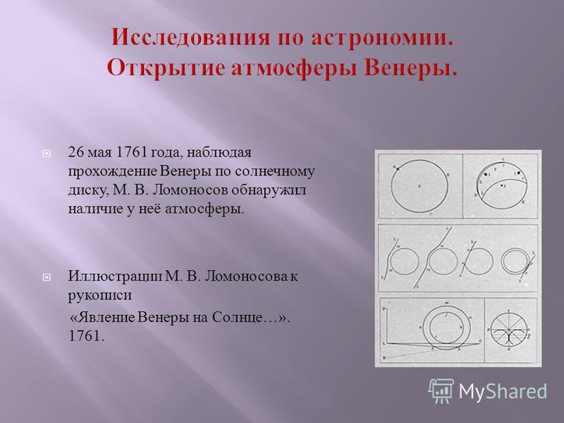 26 мая 1761 года, наблюдая прохождение Венеры по солнечному диску, М. В. Ломоносов обнаружил наличие у неё атмосферы. Иллюстрации М. В. Ломоносова к рукописи « Явление Венеры на Солнце …». 1761.