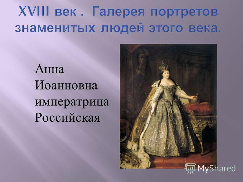 Анна Иоанновна императрица Российская