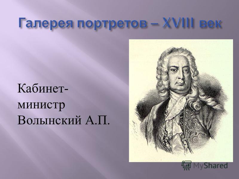 Кабинет- министр Волынский А.П.