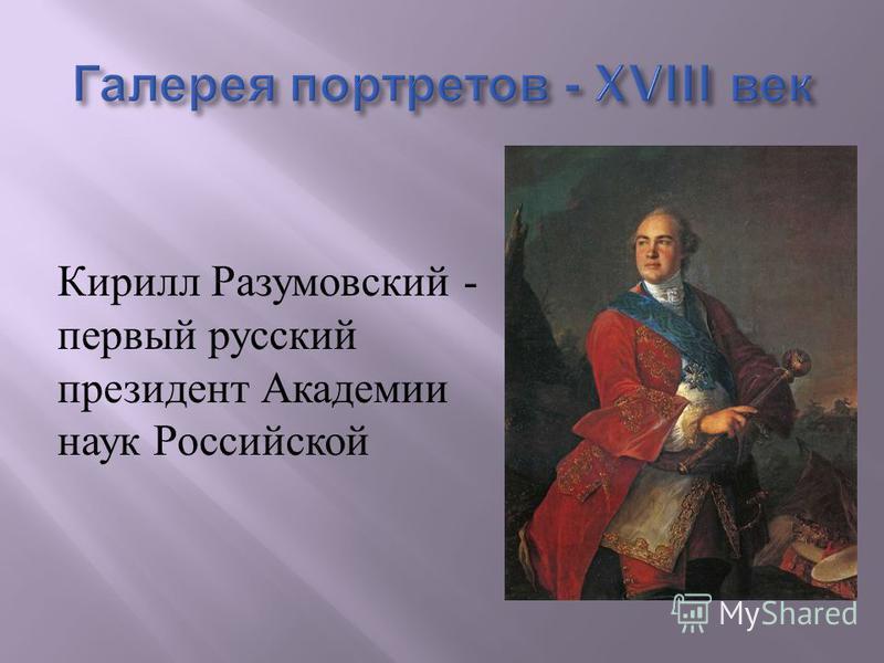 Кирилл Разумовский - первый русский президент Академии наук Российской