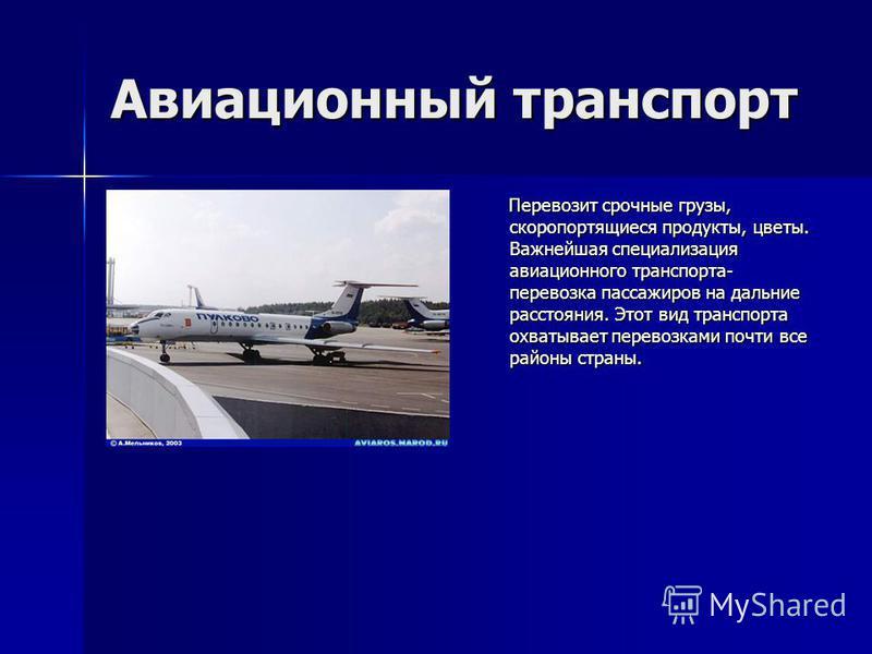 Морской транспорт Морской транспорт России обслуживает в основном внешнюю торговлю. Наиболее крупные порты на Чёрном море- Новоросийск и Туапсе, на Балтийском- Санкт-Петербург, на Белом- Архангельск, на Баренцевом- Мурманск, на Дальнем Востоке- Влади