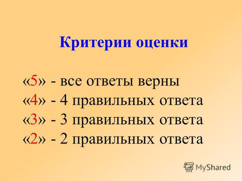 Критерии оценки «5» - все ответы верны «4» - 4 правильных ответа «3» - 3 правильных ответа «2» - 2 правильных ответа
