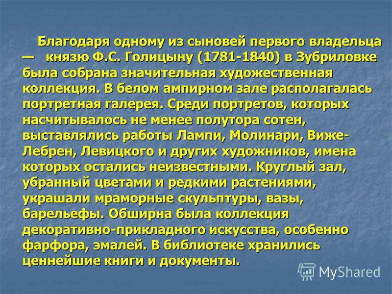 Благодаря одному из сыновей первого владельца князю Ф.С. Голицыну (1781-1840) в Зубриловке была собрана значительная художественная коллекция. В белом ампирном зале располагалась портретная галерея. Среди портретов, которых насчитывалось не менее пол