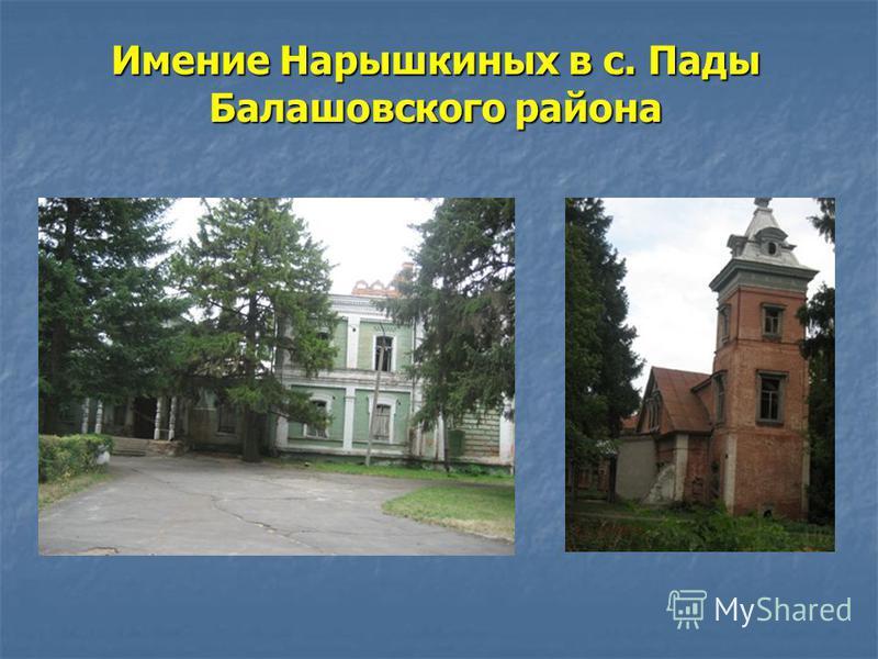 Имение Нарышкиных в с. Пады Балашовского района