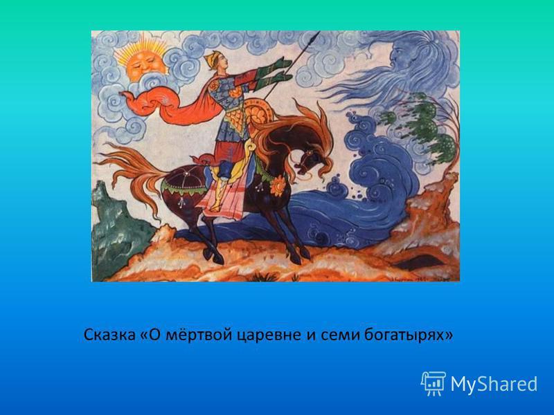 Сказка «О мёртвой царевне и семи богатырях»