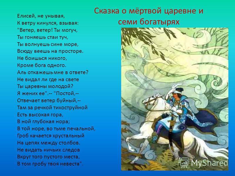 Елисей, не унывая, К ветру кинулся, взывая: