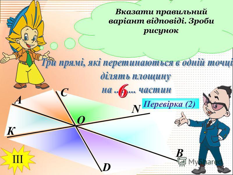 Вказати правильний варіант відповіді. Зроби рисунок Перевірка (2) В III А С N D К О
